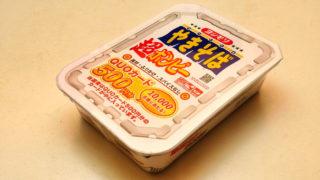 【実食レポ】ヨシモリ超ボンビーやきそば【ある意味他社では販売不可能な超凡作】