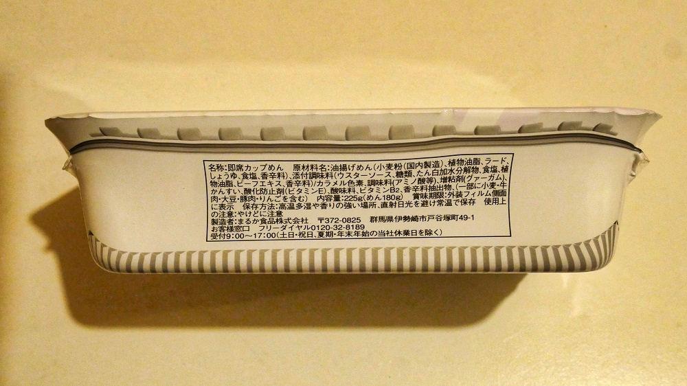 「ヨシモリ超ボンビーやきそば」のパッケージ