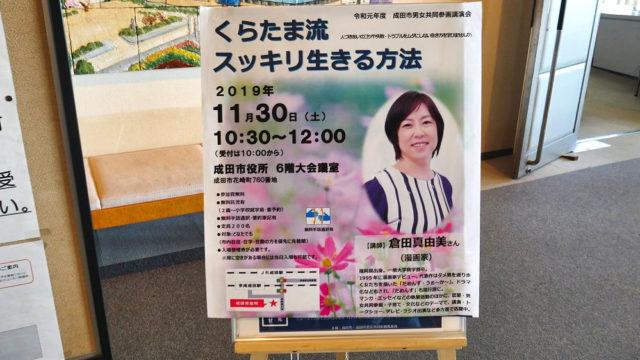 【参加体験レポ】成田市男女参画講演会『くらたま流 スッキリ生きる方法』