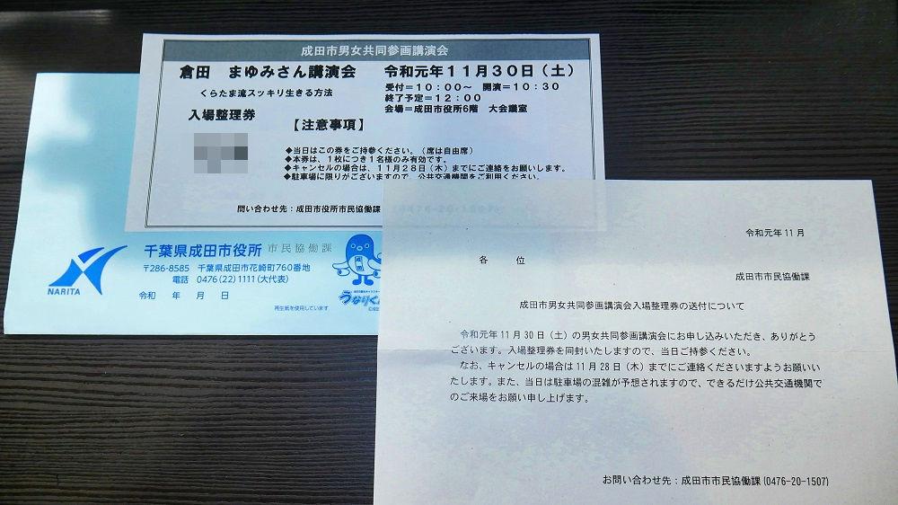 『成田市男女参画講演会』の入場整理券