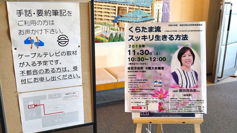 成田市男女参画講演会『くらたま流 スッキリ生きる方法』