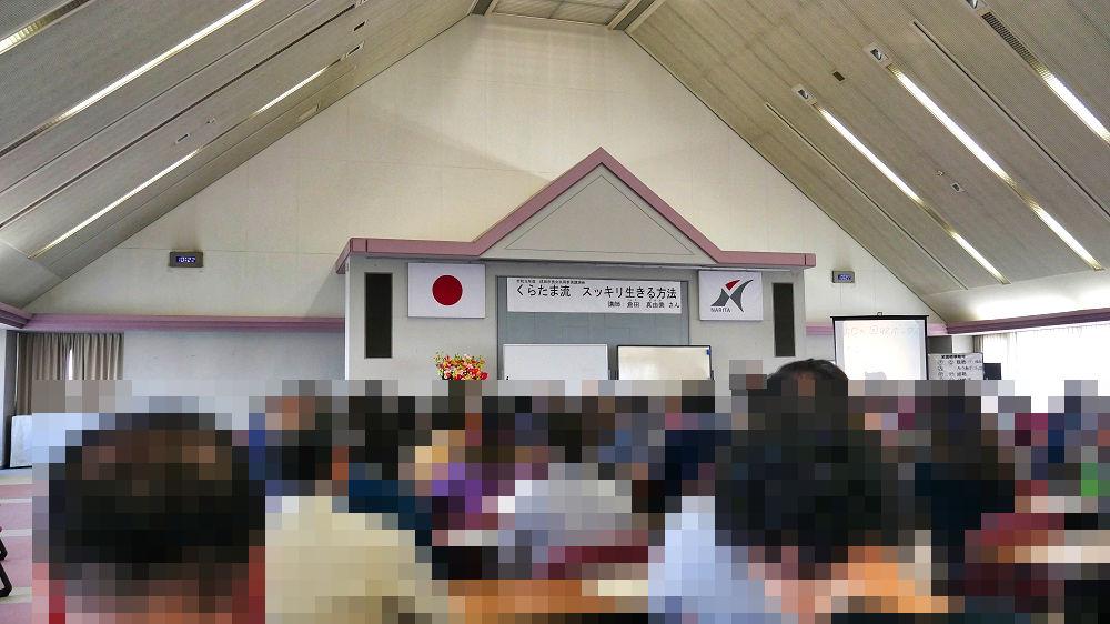 『成田市男女参画講演会』の会場