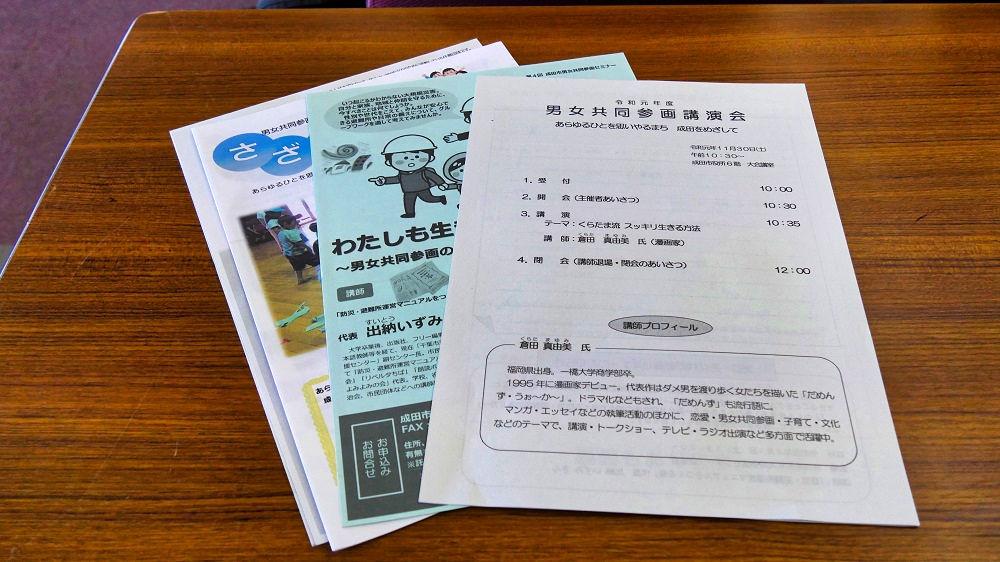 『成田市男女参画講演会』の各種資料