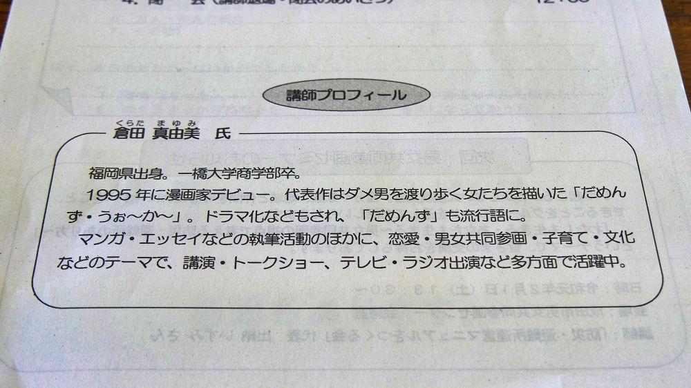 『成田市男女参画講演会』の資料
