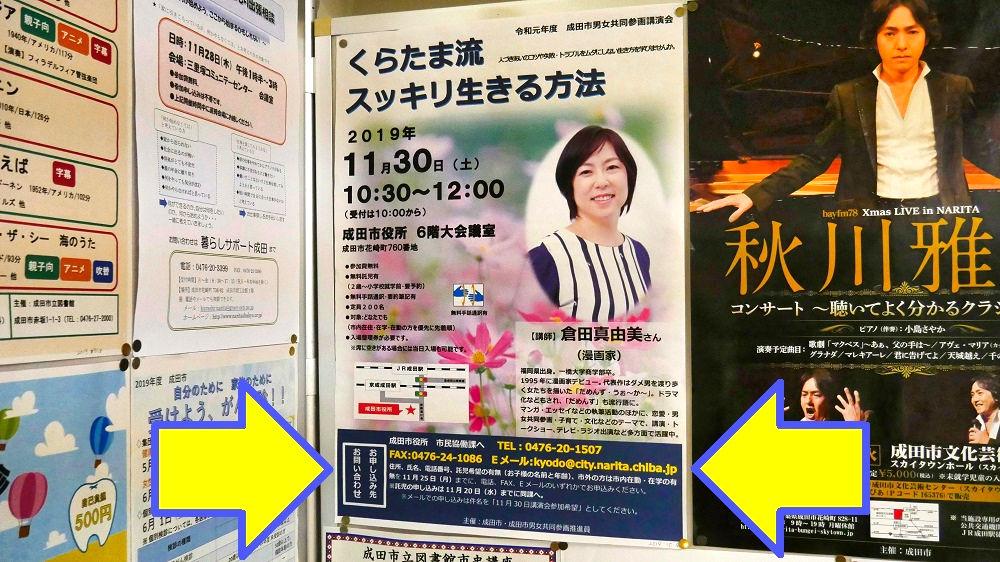 成田市男女参画講演会のポスター