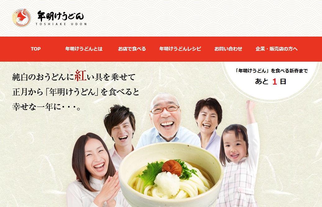年明けうどん普及委員会のホームページ