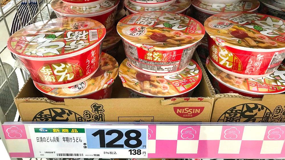 「日清のどん兵衛 年明けうどん」は食品スーパーで販売中