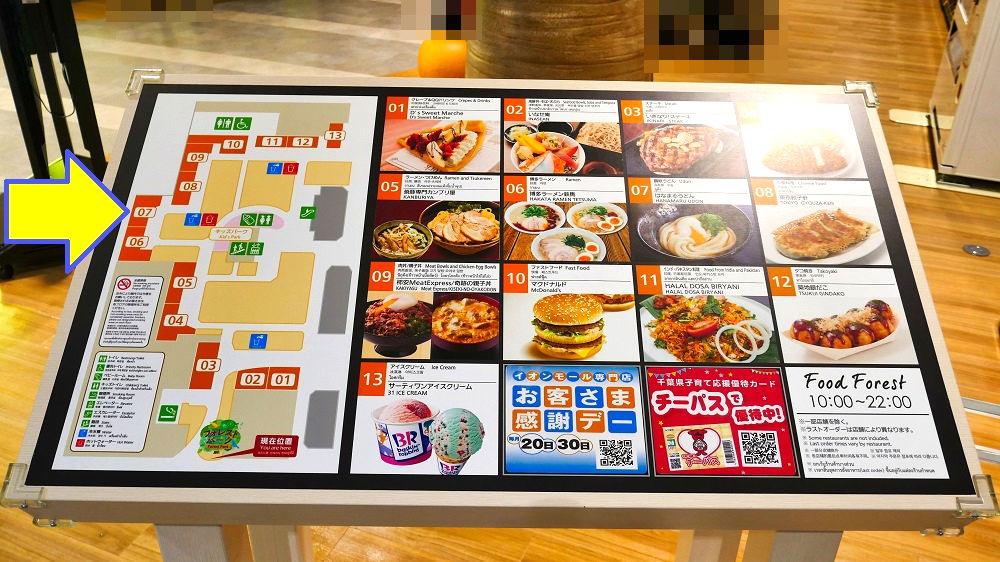 イオンモール成田店2Fフードコートのフロアマップ