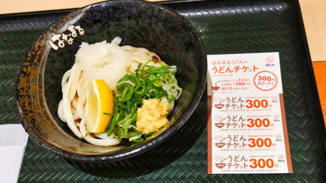 はなまるうどんで「うどんチケット」が販売開始!【1000円で1.5倍、1500円分のお食事が可能!】