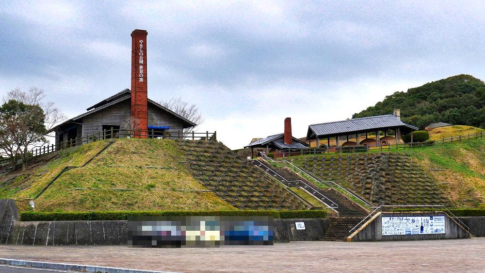 『陶芸の館 観光交流センター』は、やきもの公園の隣