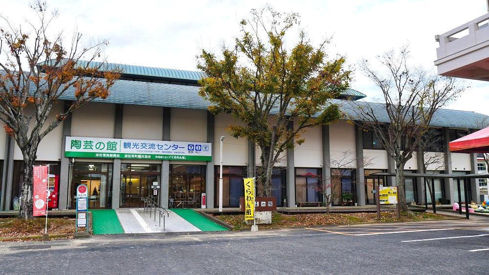 陶芸の館『観光交流センター』
