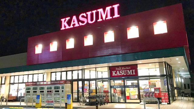 【悲報】スーパーKASUMI三里塚店の最終見切り価格が値上げ!【75%OFFから50%OFFに変更】