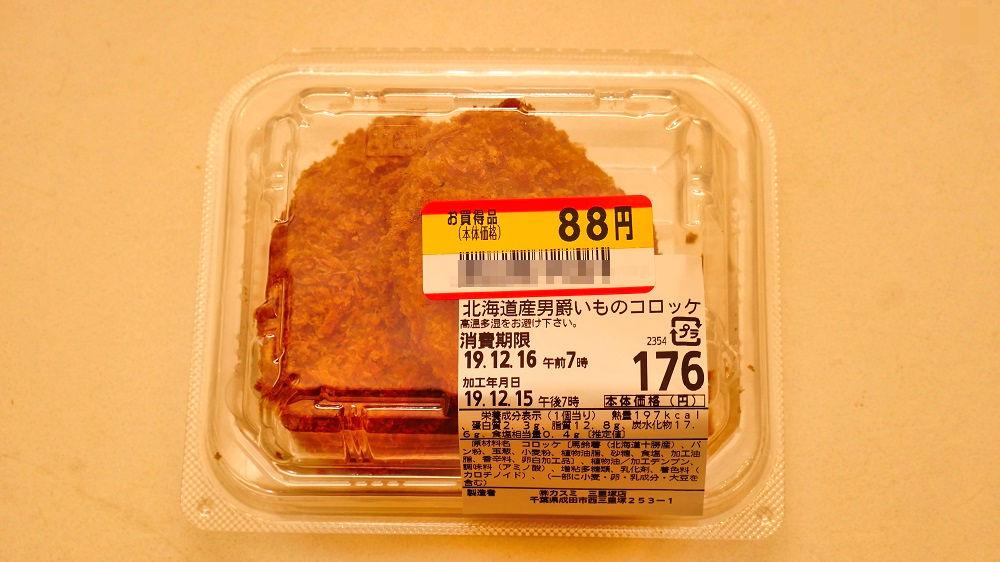 カスミ三里塚店の最終見切り価格は50%OFF