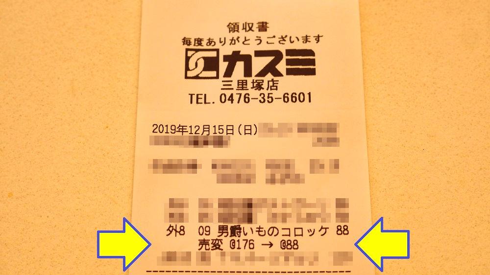 カスミ三里塚店の最終見切り価格は50%OFFに