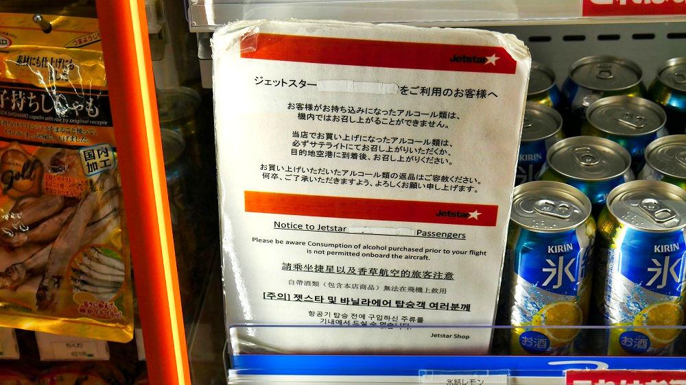 ジェットスターでは、アルコール飲料は持込可能ですが、機内で飲むことはできません。