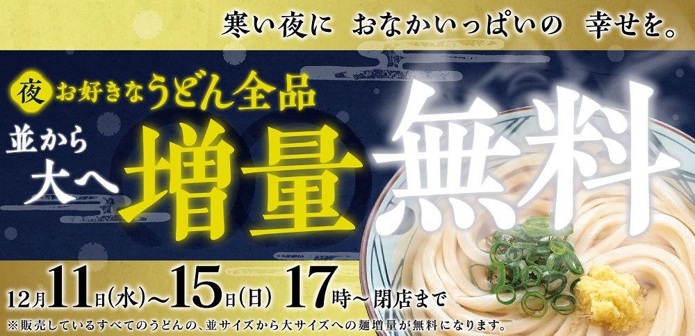 丸亀製麺の麺増量無料フェア