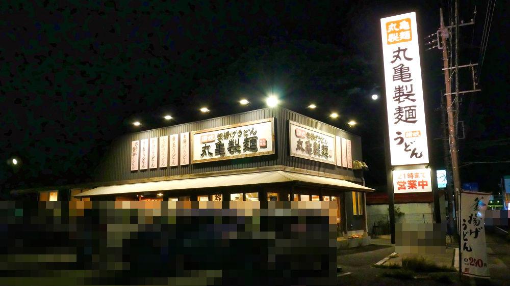 丸亀製麺「旭店」