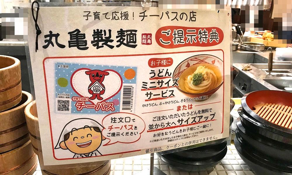 丸亀製麺「旭店」のチーパス割引