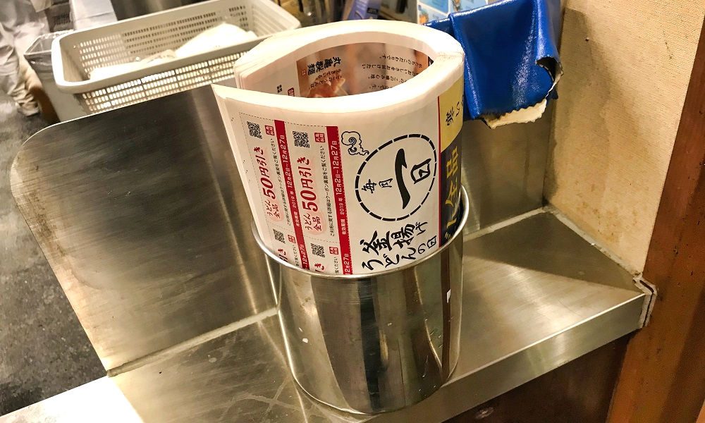 丸亀製麺「旭店」の出口では割引券付きのパンフレットを配布中!