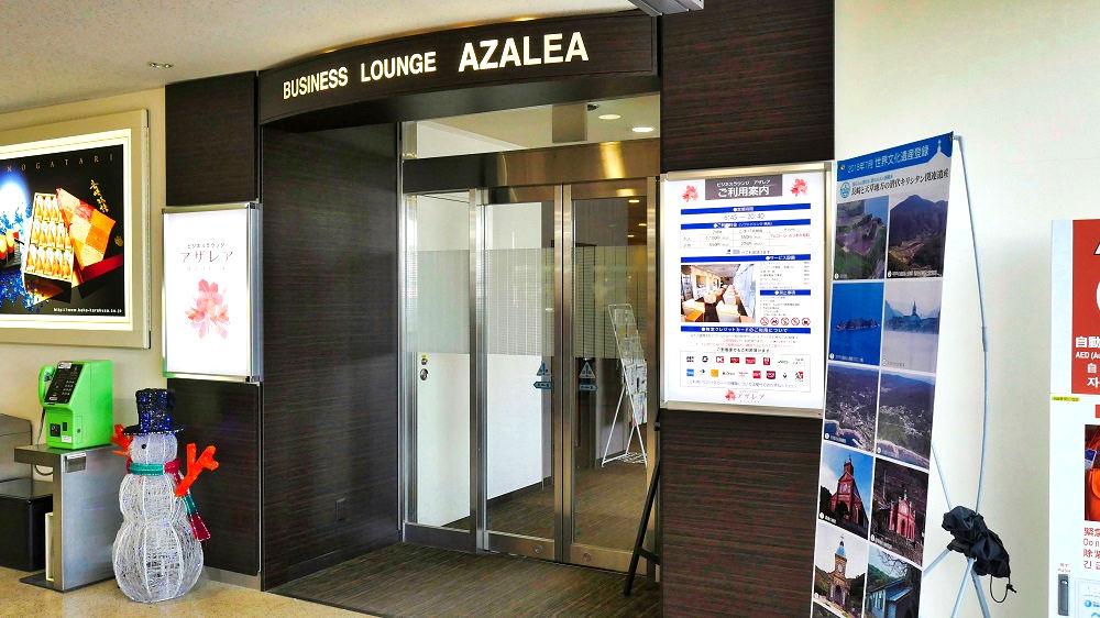 長崎空港のビジネスラウンジ『アザレア』