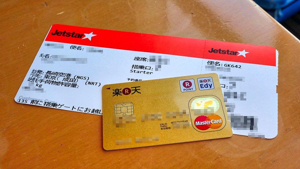 対象クレジットカードと当日搭乗券の提示で無料利用可能