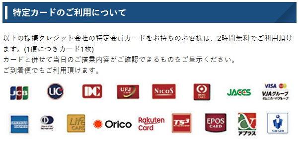 ビジネスラウンジアザレアの利用料金が無料となるクレジットカード