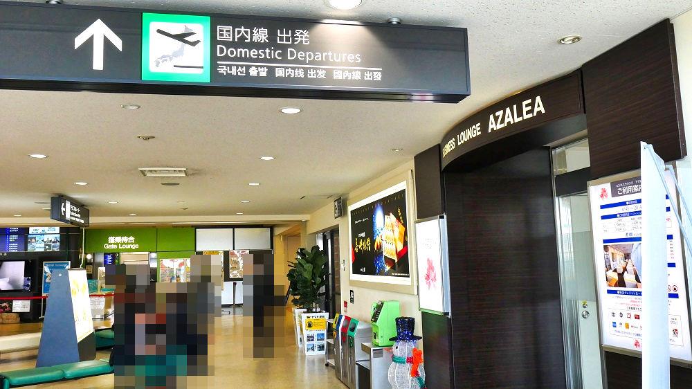 ビジネスラウンジアザレアは長崎空港の国内線搭乗口の目の前
