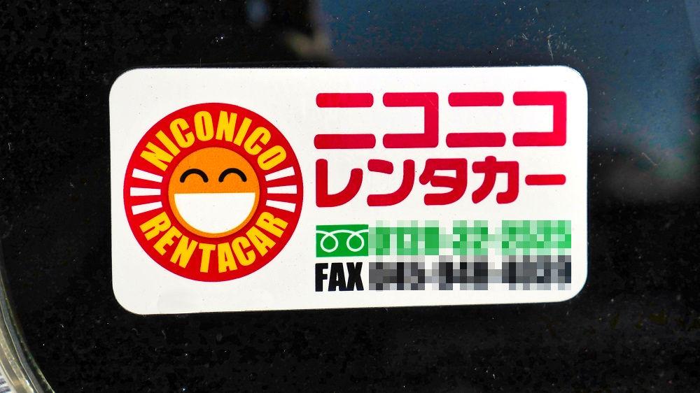 ニコニコレンタカーのシンボルマーク