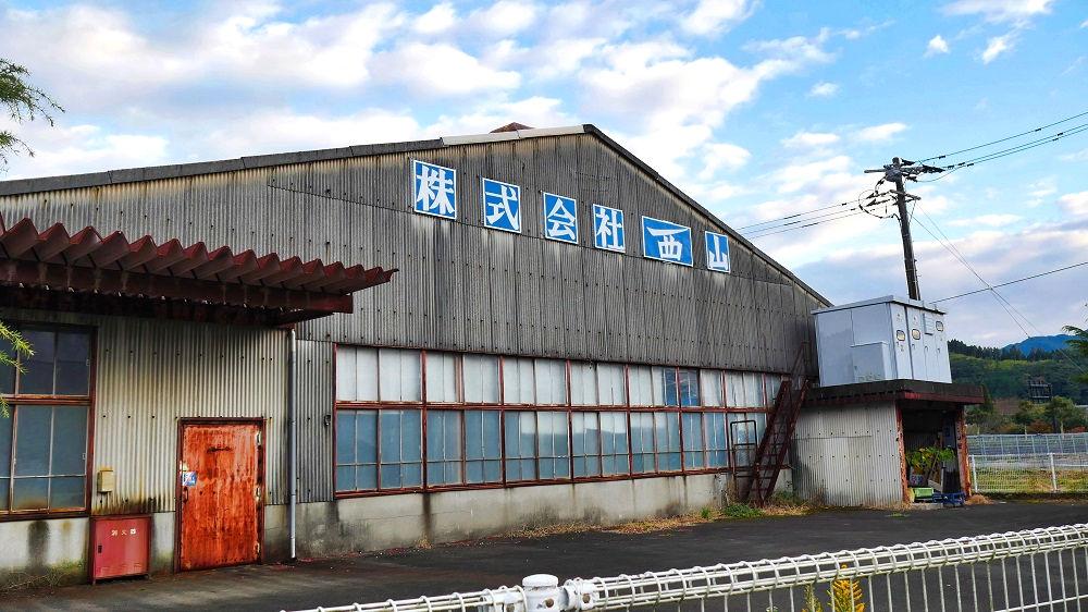 長崎県波佐見町の陶器ブランド「株式会社西山」
