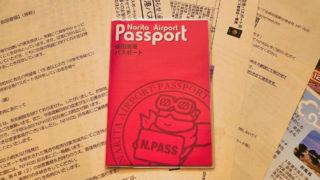【取得方法を解説!】成田空港パスポート(N.Pass)は成田空港内の店舗や駐車場の割引券として誰でも利用可能!