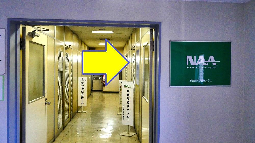 北地域相談センターが入っている千葉交通ビル