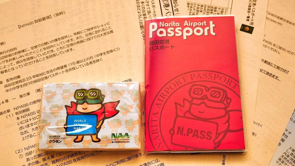 成田空港パスポート(N.Pass)