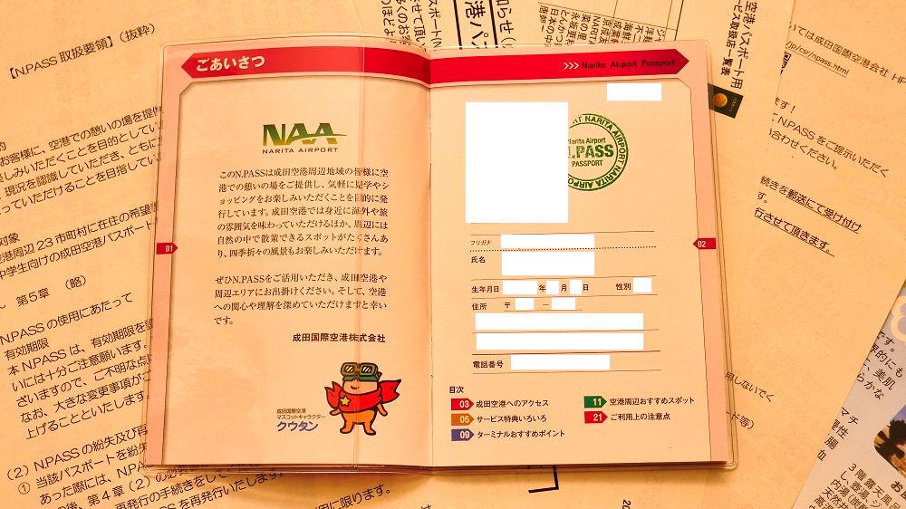 成田空港パスポート(N.Pass)の身分証明書面