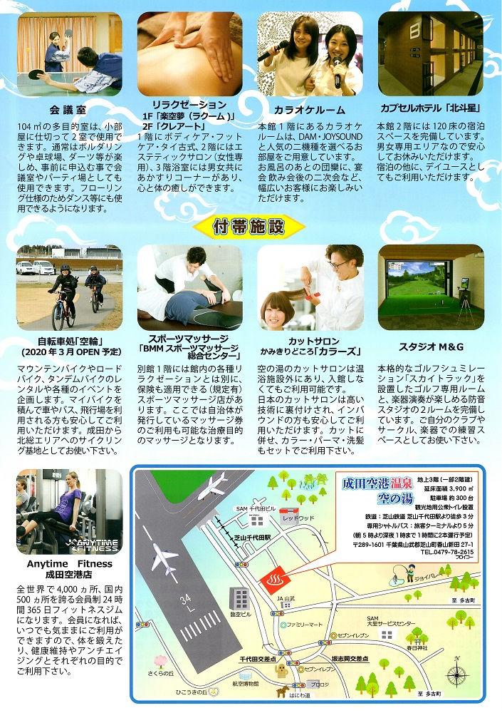 成田空港パスポート(N.Pass)の成田空港温泉「空の湯」割引サービス