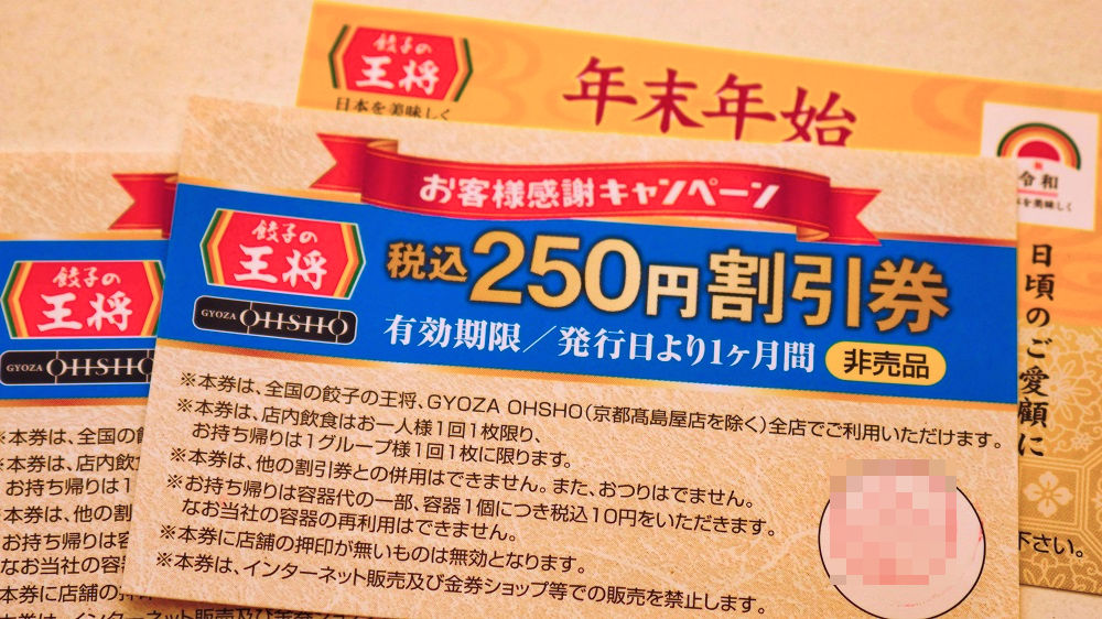 【500円割引券が全員貰える!】12月24日~25日の2日間限定で『餃子の王将』が創業祭を開催!