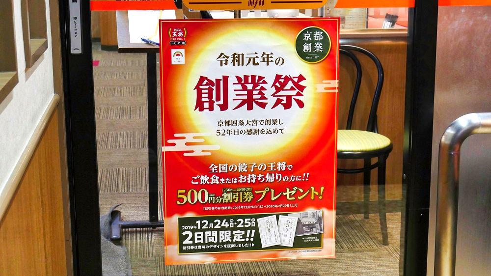 餃子の王将「創業祭」