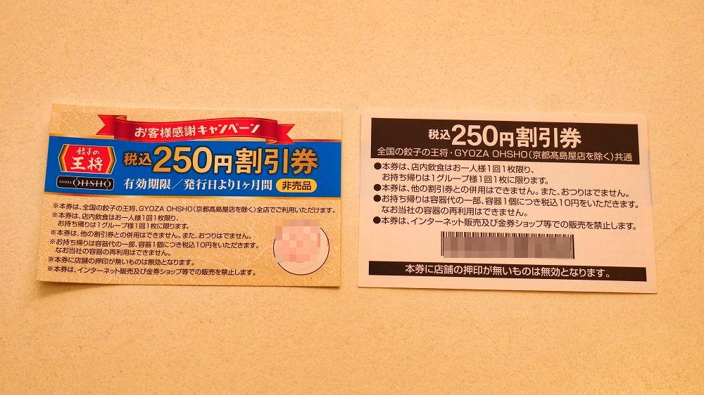 餃子の王将『創業祭』の特典割引券