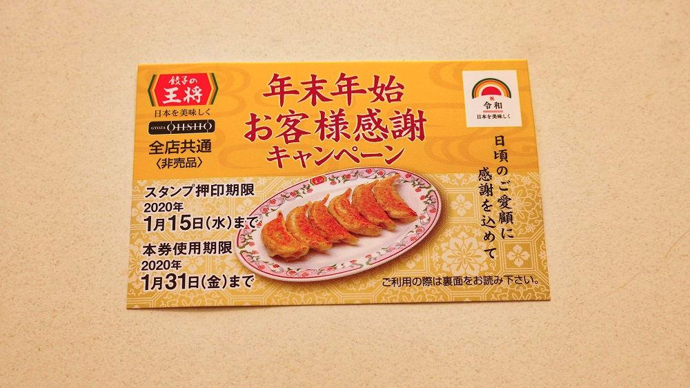 餃子の王将『創業祭』の餃子スタンプカード