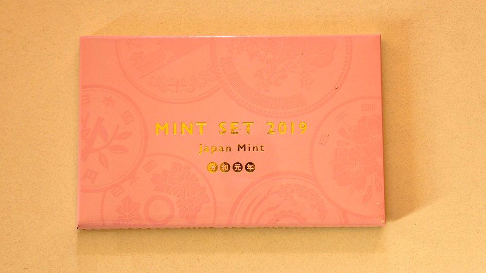 『令和元年銘ミントセット』のパッケージ
