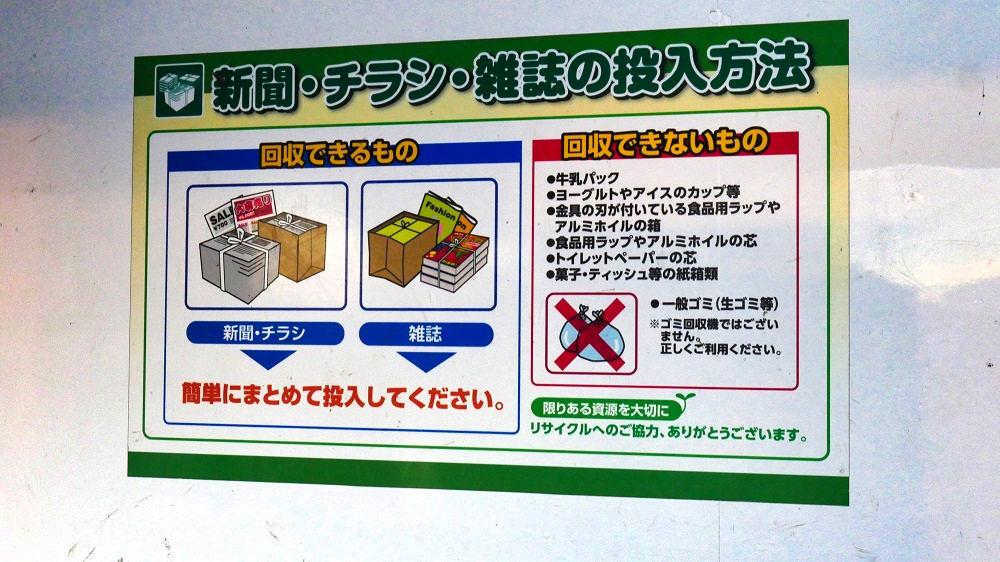 セイミヤのリサイクルステーションの利用方法