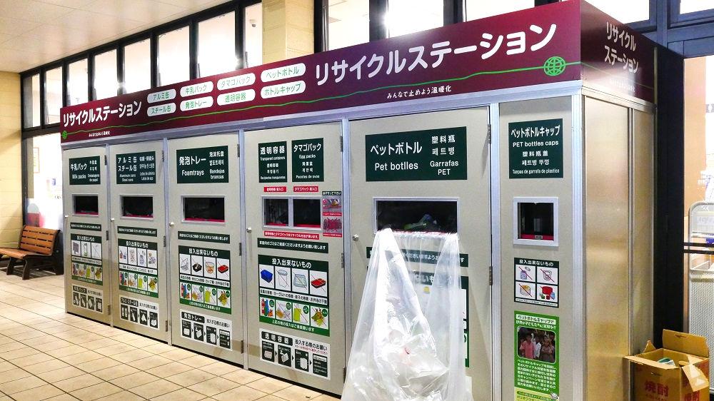 【カスミ三里塚店】回収品目は多いのですが新聞紙等は対象外