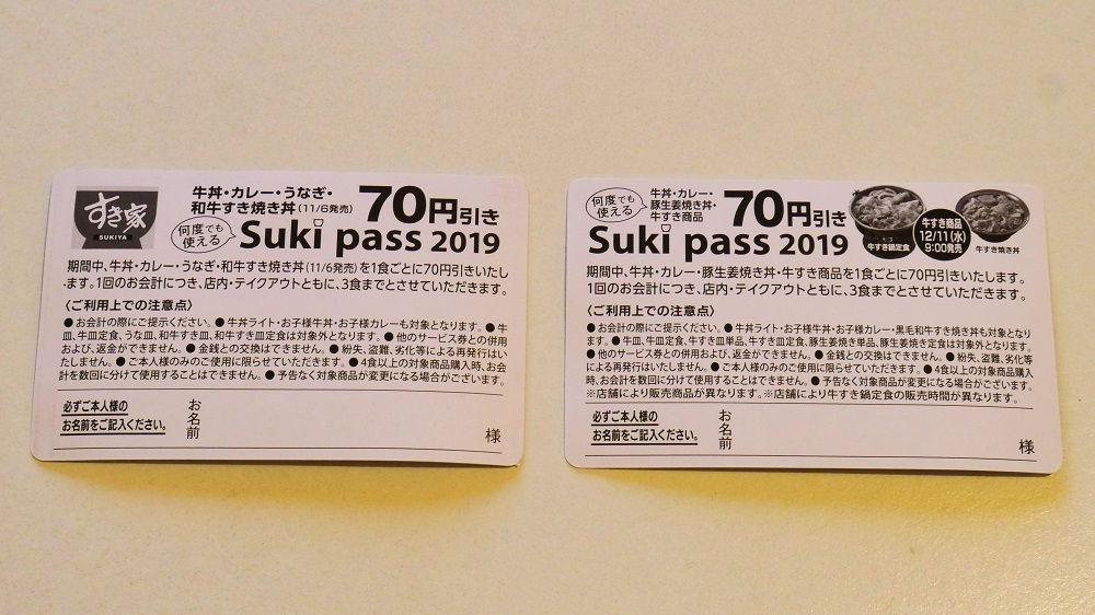 すき家の『すきパス(Sukipass)』11月分(左)、12月分(右)