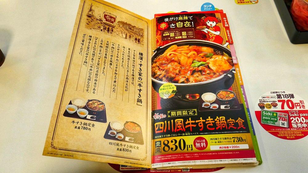 「四川風牛すき鍋定食」も同時販売中!