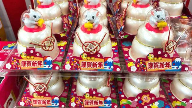 【年末年始情報】(2019年~2020年)年末年始の成田三里塚地域・各食品スーパー営業状況まとめ