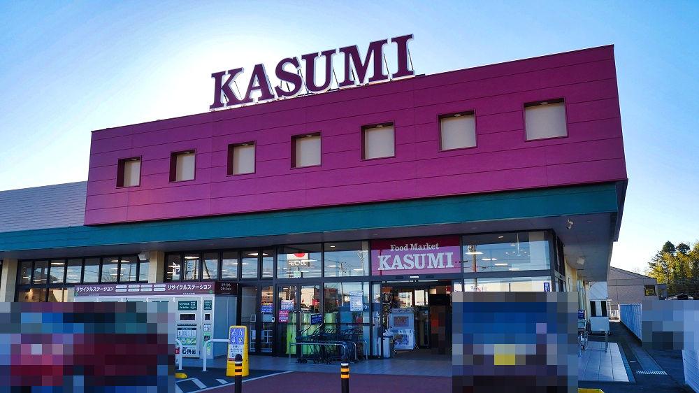 カスミ三里塚店