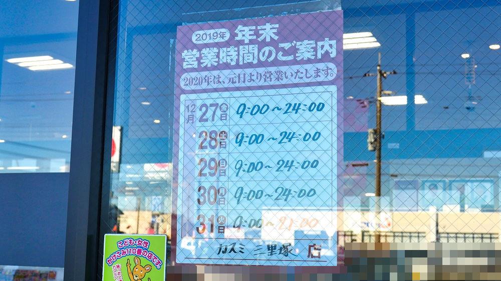 カスミ三里塚店の年末営業予定