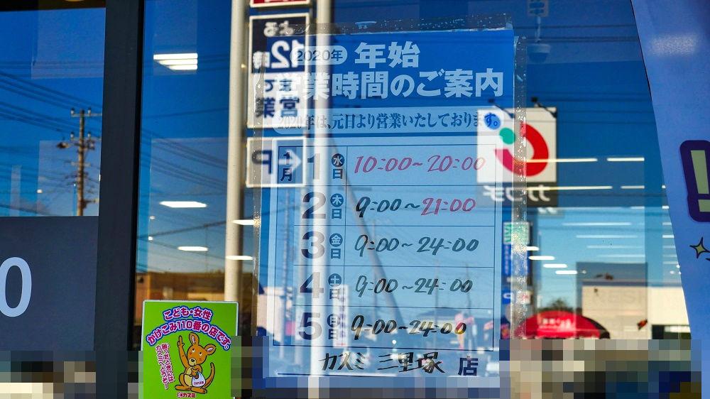 カスミ三里塚店の年始営業予定
