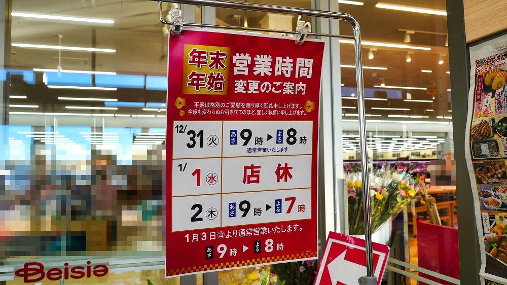 ベイシア成田芝山店の年末年始営業時間