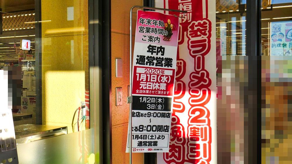 セイミヤ成田芝山店の年末年始営業時間