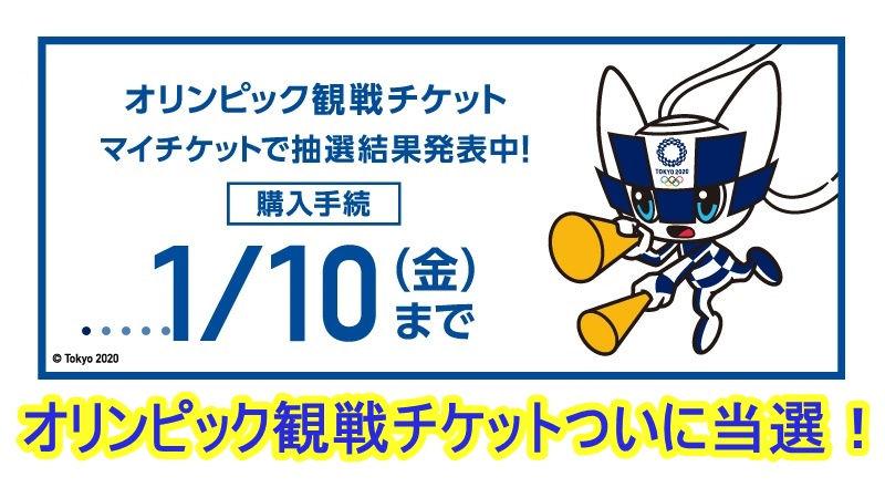 東京2020オリンピックの観戦チケット第2次抽選結果が発表!【ついに当選しました♪】